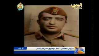 getlinkyoutube.com-الرئيس الحمدي    حلم اليمنيين الذي لم يكتمل تقرير رياض السامعي