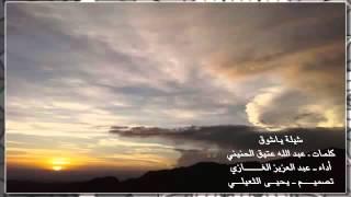 getlinkyoutube.com-شيلة ياشوق كلمات - عبد الله عتيق الحنيني أداء - عبد العزيز الغازي