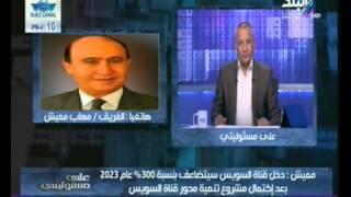 getlinkyoutube.com-الفريق مهاب مميش يكشف عن الدخل الذى ستحققه قناة السويس الجديدة