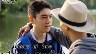 getlinkyoutube.com-หนังสั้นเกย์ Journey of Love เพื่อนรัก รักเพื่อน Full HD