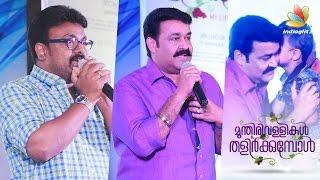 "getlinkyoutube.com-""I did not beat Mohanlal this time"" - Kalabhavan Shajohn | Munthirivallikal Thalirkkumbol"