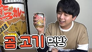 getlinkyoutube.com-곰 고기가 있다...?! 곰 고기 통조림 첫 먹방 ㅋㅋㅋ [곰 통조림] 빅민