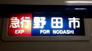 getlinkyoutube.com-東武野田線8000系方向幕回し
