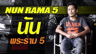 getlinkyoutube.com-Nun Rama 5 - สัมภาษณ์ คุณ อนันต์ เกาะน้ำใส หรือ นัน พระราม 5 By BoxzaRacing