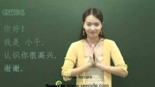 "getlinkyoutube.com-(Chinese conversation) ""GREETING' expression"