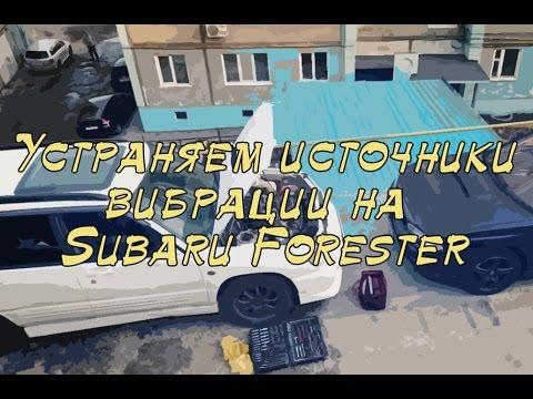 Устраняем источник вибрации на скорости на Subaru Forester SF5