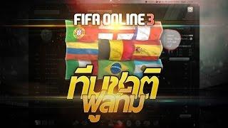 getlinkyoutube.com-FIFA ONLINE 3 | แพทใหม่ ! ทีมชาติฟลูทีมมม feat. เบลเยี่ยม