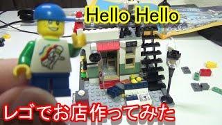 getlinkyoutube.com-LEGO レゴクリエイター おもちゃ屋と町の小さなお店作ってみた