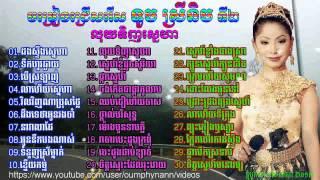 getlinkyoutube.com-ចម្រៀងជ្រើសរើស ទូច ស្រីនិច ទី២ (៣០បទ) II Touch Srey Nich Collection#2 (30 songs)