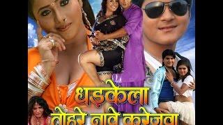 getlinkyoutube.com-धड़केला तोहरे नामे करेजवा - Dharkela Tohare Nave Karejwa | Latest Bhojpuri Movie | 2014 Bhojpuri Film