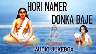 getlinkyoutube.com-Bengali Shri Hari New Song   Hori Namer Donka Baje   Moni Mohon Das   AUDIO JUKEBOX   Nupur Music
