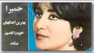 getlinkyoutube.com-Panjrehai Be Bagh e Gol-» خواننده : حمیرا » آهنگ : پنجره ای به باغ گل