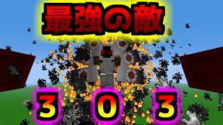 【ゆっくり実況】MOD無しで超強力な敵と戦う!【コマンド紹介】【Minecraft】