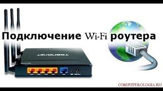 Как подключиться к Wi-Fi роутеру в Windows 8