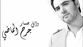 getlinkyoutube.com-Wael Jassar Mawjou3 وائل جسار موجوع - YouTube.flv