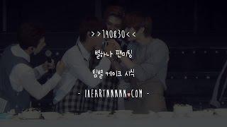 140830 VIXX 별하나 팬미팅 - 팀별 케이크 시식 (엔 위주컷)
