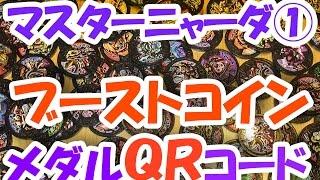 getlinkyoutube.com-妖怪ウォッチバスターズ 第三幕 QRコード マスターニャーダ (その①)