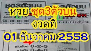 getlinkyoutube.com-ห้ามพลาด!! เลขเด็ด หวยซอง ชุด3ตัวบน งวดที่ 01 ธ.ค. 58 (เข้าติดกันมา 2 งวดแล้ว)
