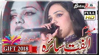 Tor Manawan Ayi Khali Aan   Ulfat Saira   New Punjabi And Saraiki Song 2018   By Bataproduction