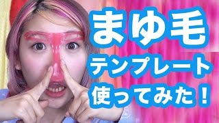 getlinkyoutube.com-まゆげテンプレート使ってみた!Using eyebrow stencil