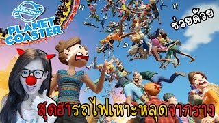 getlinkyoutube.com-[EP.10] Planet coaster | สวนสนุกหลุดโลก รถไฟเหาะหลุดราง [zbing z.]