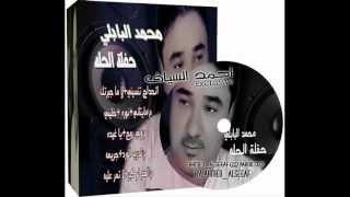 getlinkyoutube.com-محمد البابلي العروسه