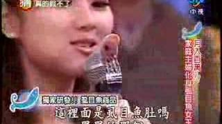 getlinkyoutube.com-selina hebe 2007-03-24 我猜