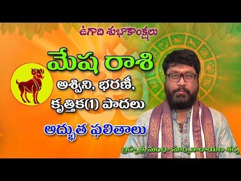 మేషరాశి | Mesha Rasi | Hevilambi | Ugadi Rasi Phalalu | Telugu Astrology | Rasi Phalalu 2017 | telug