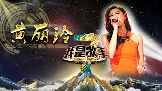 getlinkyoutube.com-《我是歌手》第三季 - 黄丽玲单曲串烧 A-Lin I Am A Singer 3 Song Mix: A-Lin【湖南卫视官方版】