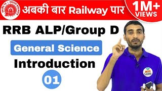 9:00 AM RRB ALP/Group D I General Science by Vivek Sir | Introduction | अब Railway दूर नहीं I Day#01