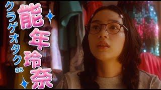 getlinkyoutube.com-映画『海月姫』予告編