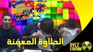 getlinkyoutube.com-خرابيط: تحدي الحلاوة المعفنة - Bean Boozled Challenge