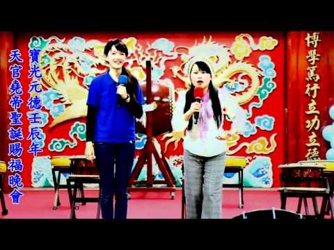 一貫道恭祝三官大帝賜福天宮堯帝聖誕暨上元點燈活動 (20120205)