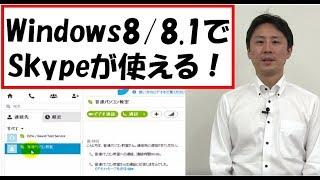 getlinkyoutube.com-Skype(スカイプ)使い方講座 (Windows8、8 1版) 【音速パソコン教室】
