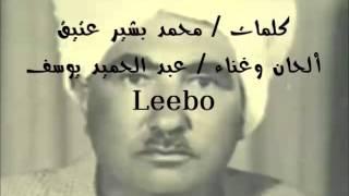 getlinkyoutube.com-عبد الحميد يوسف - أذكريني ياحمامة مع كسرة العنب