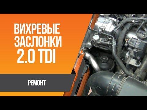 Volkswagen Passat B6 2.0 TDI CBAB - ремонт вихревых заслонок