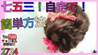 getlinkyoutube.com-七五三の髪型!3歳の女の子!自宅で出来る簡単アレンジ!お宮参り 編
