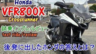 getlinkyoutube.com-【Honda VFR800X クロスランナー 試乗インプレ/レビュー】MT09トレーサー/VFR800X/NC750Xとの違いは?Crossrunser Test ride/review
