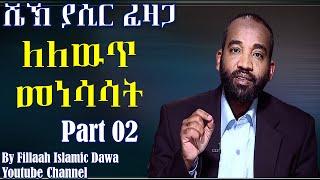 Lelewuth Menesasat ~ Sheikh Yasir Fazaga | Part 02 (Amharic)