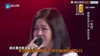 getlinkyoutube.com-Best china song I ever hear Langgalamu 一剪梅 อี่เจี้ยนเหมย