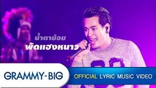 getlinkyoutube.com-Medley ABC ชักกระตุก+สาวเลยยังรอ+ขอใจเธอแลกเบอร์โทร (Lyric on Concert)
