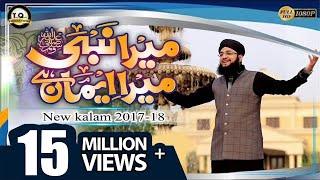 New Naat 2017 - Mera Nabi ﷺ Mera Eman Hai - Hafiz Tahir Qadri width=