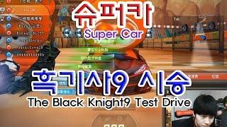 [아프리카tv] 김택환 유튜브(YouTube) 카트라이더 흑기사9 시승(The Black Knight9 Test Drive)