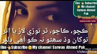 jalal chandio || WhatsApp status sindhi || Sarwan Ahmed Pak width=