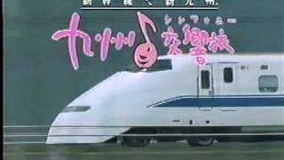 getlinkyoutube.com-JR西日本CM 「九州交響旅」