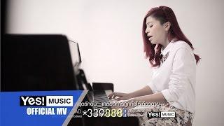 อย่าหยุดรักฉัน (OST ผัวชั่วคราว) : Koi Flavour [Official MV]