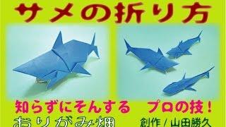 getlinkyoutube.com-魚折り紙の折り方サメの作り方 創作 Origami shark