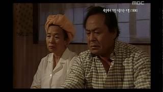 getlinkyoutube.com-Happy Time, Masterpiece Theater #07, 명작극장 20101031