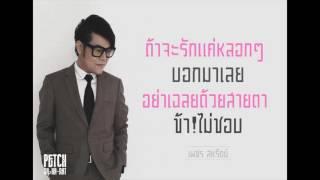 getlinkyoutube.com-สุดยอดเพลงเพราะ คัดพิเศษ เพราะทุกเพลง 2015-2016