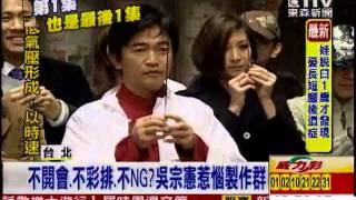 getlinkyoutube.com-[東森新聞]復出新節目「一集腰斬」 吳宗憲挨批不敬業